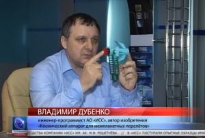 В.А. Дубенко